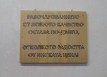 Табела